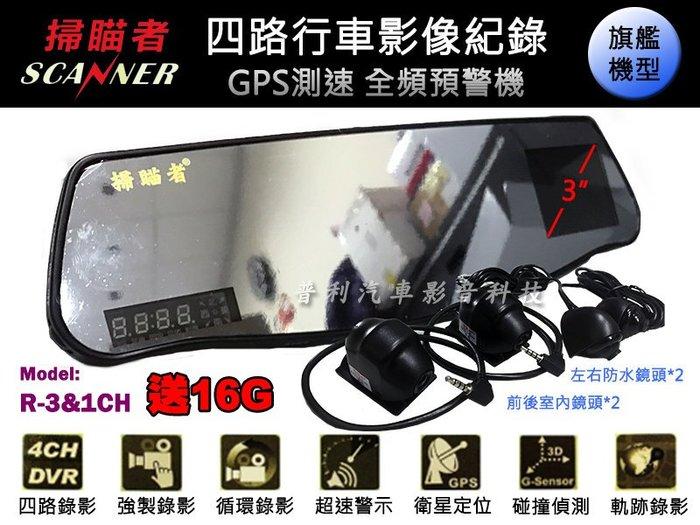 普利汽車影音科技 掃描者 旗艦版機型 四鏡頭行車紀錄器+GPS測速器 全頻預警機 超值特惠 R-3&1CH