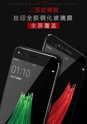 【手機殼 】二強絲印全屏覆蓋OPPO鋼化膜R11S R11Plus oppoR9S手機貼膜R9plus