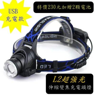(當天出貨)XM-L2 LED頭燈 超白光 LED頭燈 頭戴式 伸縮變焦 超強光 超遠射 手電筒 工作燈 登山 露營 釣魚 T6
