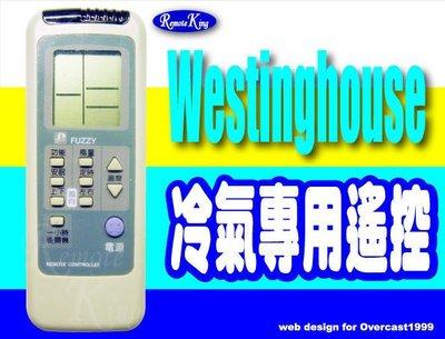 【遙控王】Westinghouse西屋冷氣專用遙控器_HYPFCR-51A、RR-MCT0207、ASP-102P、ASP-103LS