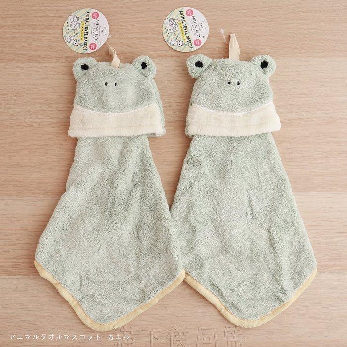 【貓下僕同盟】日本貓雜貨 ANIMAL DAYS 可愛動物 廚房吊掛式 兒童擦手巾 可折疊 收納 吸水速乾毛巾布 青蛙