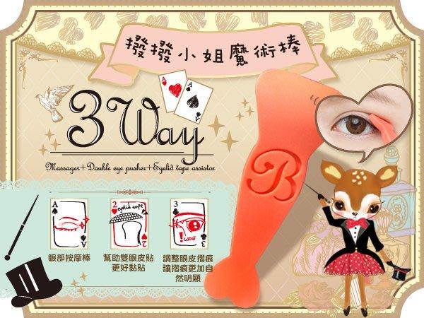 ☆撥撥小姐☆ 台灣手工假睫毛。魔術棒   雙眼皮輕鬆貼