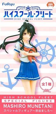 日本正版 景品 FURYU 高校艦隊 High School Fleet 宗谷真白 SP 模型 公仔 日本代購