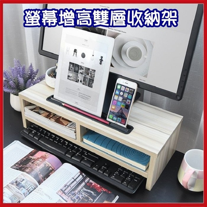 現代簡約電腦螢幕增高雙層收納架 顯示器鍵盤置物架【AE09054】    JC雜貨