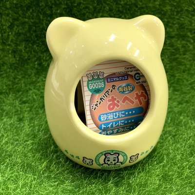 出清特價! 超可愛! 倉鼠 陶瓷屋