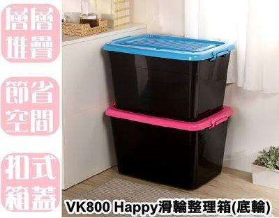 【特品屋】滿千免運 台灣製造 90L VK800 Happy滑輪整理箱 附輪 收納箱 置物箱 衣被收納箱 新北市