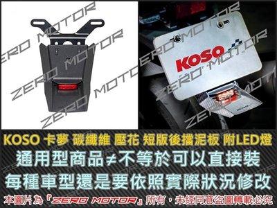 Zero Motor☆KOSO 短版 牌照架 後擋泥板 附LED燈 卡夢 碳纖維 壓花 愛將 BWSR,SMAX