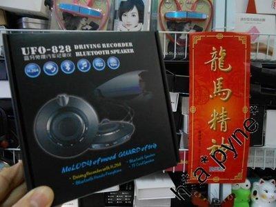 益玩家 100%最新款 飛碟型 行車紀錄儀 藍牙音響 支援 64G 針孔鏡頭 攝錄機 數碼相機  hhappynet