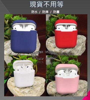 Airpods保護套 蘋果藍牙耳機專用 充電盒保護套 防塵 防摔 防震 防水矽膠套