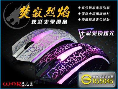 【法克3C】新品 烽火狼 M-01 電競滑鼠 遊戲滑鼠 七彩爆裂紋炫光 四段DPI 商檢認證 光學 高靈敏