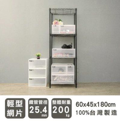 【免運】60x45x180公分輕型四層...