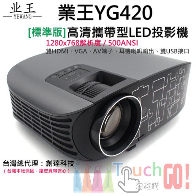 🔥淘趣購公司貨》業王YG420 高清攜帶型投影機(標準版)💎(台灣一年保固)1280×768解析度500Ansi