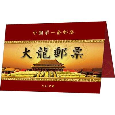 中國第一套大龍郵票 純金紀念套組  郵史珍稀寶物 附精美首日封 收藏 紀念 禮贈品 免運費