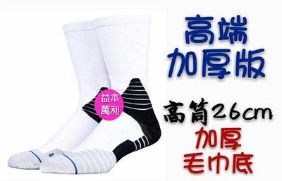 【益本萬利】S 3 NIKE同版型 厚底 毛巾 ELITE  襪 籃球襪 運動襪 【高端加厚板】26cm  基本白高筒