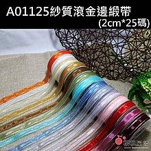 ~櫻桃屋~A01125 2cm 紗質滾金邊緞帶 包裝繩 包裝緞帶 緞帶 禮品裝飾 批發價95元