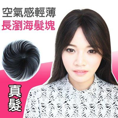 (立體髮根)真髮 斜長薄瀏海髮塊【RT17】100%真髮微增髮輕量補髮塊☆雙兒網☆