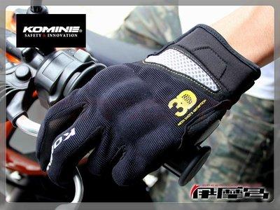 伊摩多※日本 KOMINE GK-163 手套 防摔 夏季 3D網布 透氣 碳纖維護塊 觸控 防護 5色 黑黃