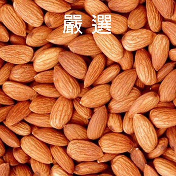 《正媽媽烘培屋》人氣 【嚴選ღ生杏仁果(杏仁豆)►600g】一斤裝