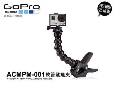 【薪創光華】GoPro 原廠配件 ACMPM-001 Jaws:Flex Clamp 軟管鯊魚夾 延長夾 公司貨