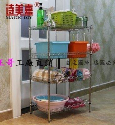 【王哥】浴室置物架 衛生間收納整理置物架 儲物架【寬30長50高80】