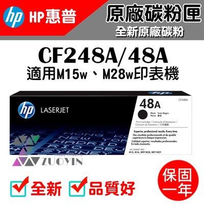 [佐印興業] HP M15a M15w M28a M28w 原廠耗材 CF248A 原廠碳粉 248A 碳粉匣 實體店面