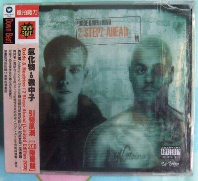 ◎2008全新雙CD限量盤未拆!氧化物&微中子-引領風潮-Oxide & Neutrino-2CD等18首排行榜好歌-