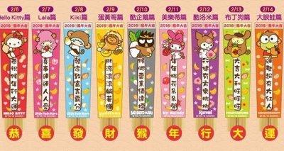 單售 (2/ 6 Hello Kitty 恭)現貨7-11 三麗鷗猴年家族 竹製環保筷子另售全套9款 台北市
