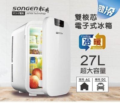 A-Q小家電 松井 SONGEN 雙核勁冷電子式冷暖行動冰箱 小冰箱 白 CLT-27AQ