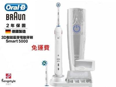 【恆隆公司貨快速免運】德國百靈Oral-B 3D智能藍芽電動牙刷-Smart5000