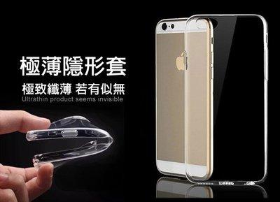 最新 超輕 超薄手機保護套 5.5吋 紅米Note4/MIUI Xiaomi 小米 超薄TPU 清水套 矽膠 隱形套