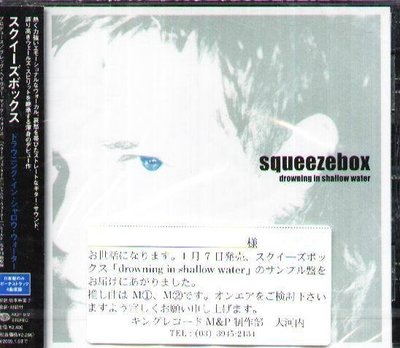 (甲上唱片) squeezebox - Drowning in Shallow Water - 日盤+4BONUS