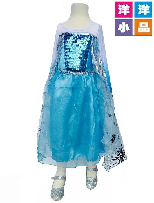 【洋洋小品冰雪奇緣艾莎公主透膚漸層洋裝】兒童造型服宮廷服公主洋裝裙婚禮花僮舞會派對白雪公主灰姑娘角色扮演道具萬聖誕節衣服