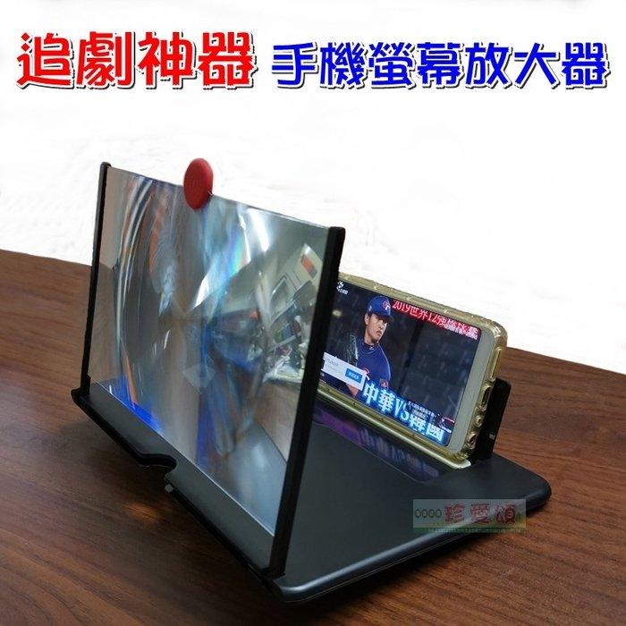 【珍愛頌】D011 追劇神器 12吋 桌上型手機螢幕放大器 抽拉式 筆記本型 手機屏幕視頻輸出 手機放大器 手機放大鏡