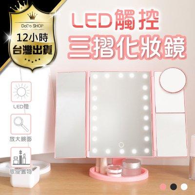 送10倍放大鏡-觸控式【可左右調 LED化妝鏡】三折化妝鏡子 LED鏡子 桌鏡 補光燈化妝鏡 彩妝鏡 立鏡 美妝鏡