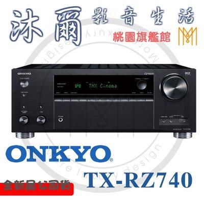 ONKYO TX-RZ740 數位藍芽網路9.2聲道環繞擴大機【未上市,預購中】