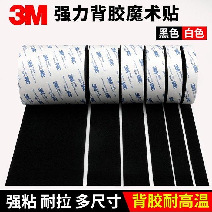 奇奇店-3m雙面膠貼片強力粘貼帶固定汽車用門窗簾粘墻面子母扣背膠魔術貼(尺寸不同價格不同)