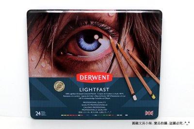 【圓融文具小妹】英國 DERWENT 達爾文 LIGHTFAST 油性 色鉛筆 24色 2302720 $1500