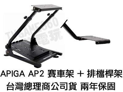 APIGA AP2 賽車架 + 排檔桿架 支援 PC PS4 XBOXONE THRUSTMAST 羅技 方向盤 公司貨