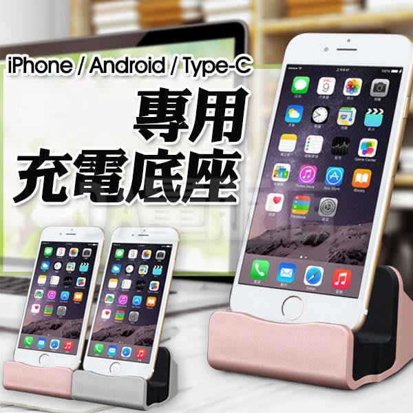 Iphone 安卓 Type-C 座充 手機 充電座 三星 蘋果 底座 充電器 充電線 I8 I7 IXs Max XR