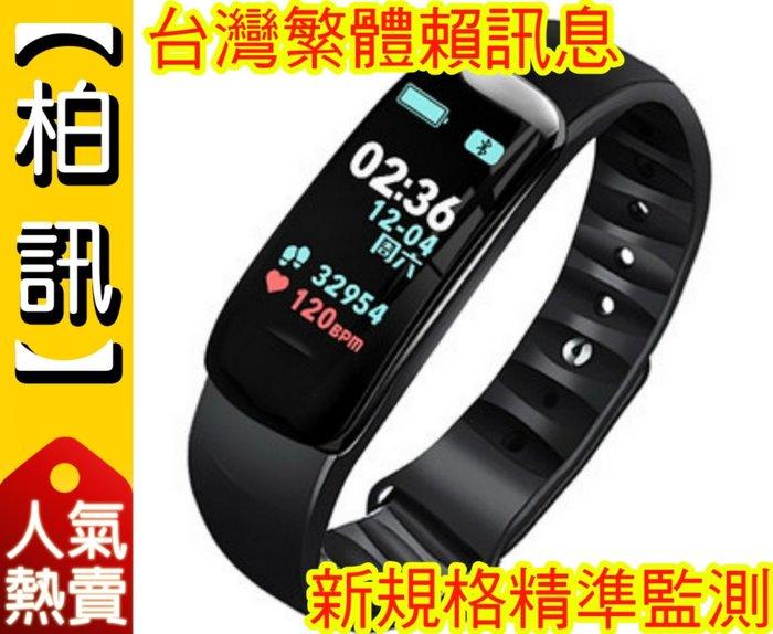 免運【台灣繁體賴訊息!】C2P 彩屏 智慧手環 智能手錶 藍芽 運動手環 藍牙 精準監測 手錶 防水