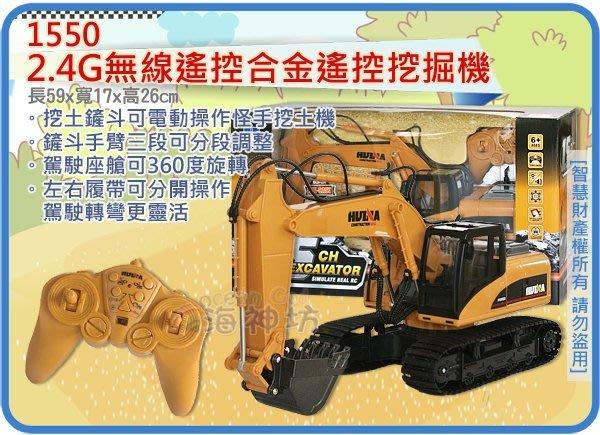 =海神坊=1550 2.4G無線遙控合金遙控挖掘機 1:14 遙控車 挖土機 怪手車 工程車 工程怪手車 充電式4pcs