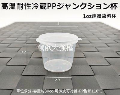 含稅2000個/箱【1oz 連體醬料杯】不漏杯 塑膠杯 PP杯 藥杯 胃乳杯 檢驗杯 小杯子 耐熱杯