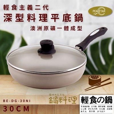 【必仕達Peacetar】輕食主義二代深形料理平底鍋(30cm) 日本設計 澳洲原礦 一體成型 BE-DG-30NI