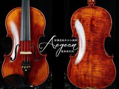 【嘟嘟牛奶糖】Aegean.高檔虎紋手工小提琴.28號琴.精緻嚴選.世界唯一限量