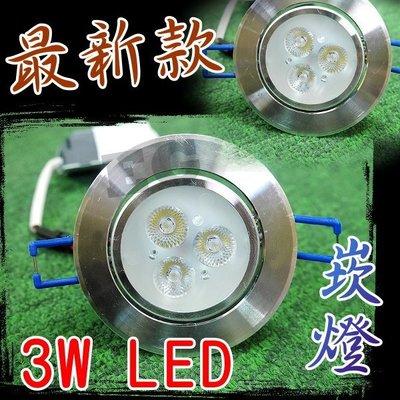 現貨 光展最新款 3W LED崁燈 天花板投射燈  3W筒燈 3W射燈  節能燈 照明燈 適用於 居家