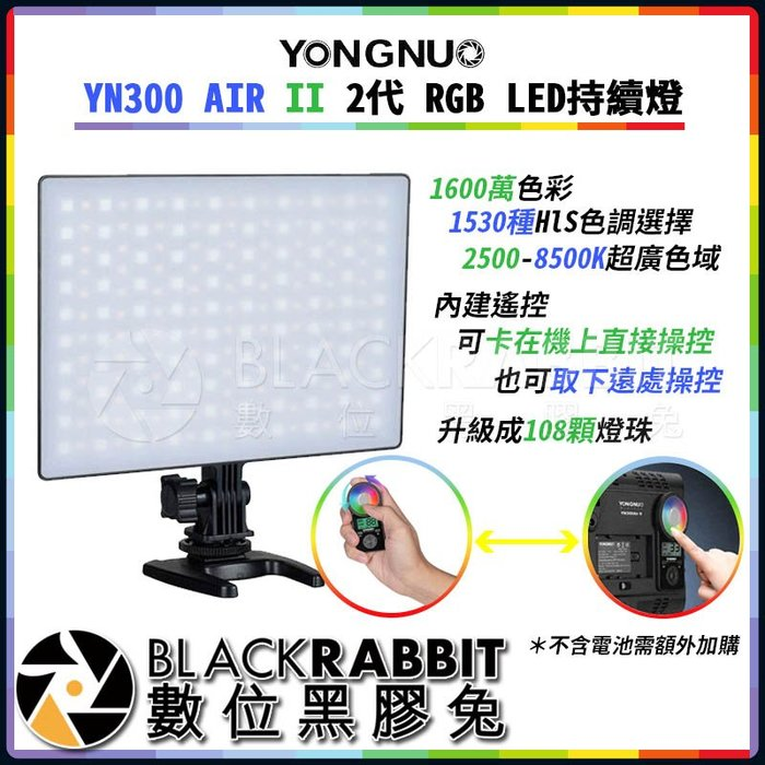 數位黑膠兔【 永諾 YN300 AIR II 2代 RGB LED持續燈 】可調色溫 內附遙控器 薄型 LED 補光燈