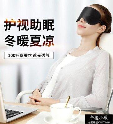 熱賣真絲眼罩睡眠遮光透氣女男士可愛韓國睡覺緩解眼疲勞護眼罩【午後小歇】