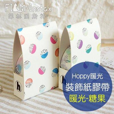 【菲林因斯特】台灣設計師品牌 hoppy 暖光系列 糖果 紙膠帶 //裝飾拍立得 底片 卡片 手帳 mt maste