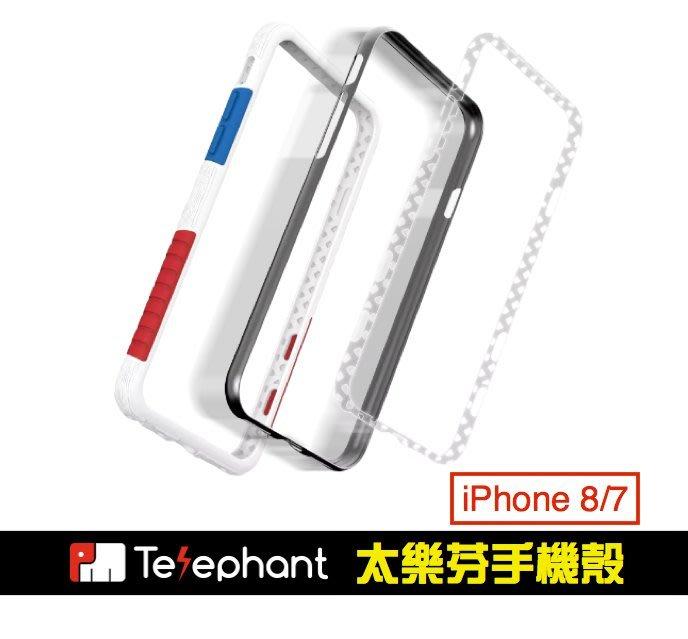 太樂芬 iPhone 8/7 4.7吋 Telephant NMDER 抗汙 防摔邊框 含背蓋 手機殼