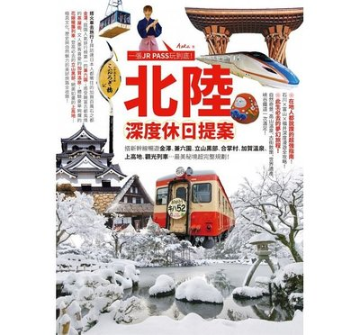 *小貝比的家*北陸‧深度休日提案:一張JR PASS玩到底!搭新幹線暢遊金澤、兼六園、立山黑部、合掌村、加賀溫泉、上高地